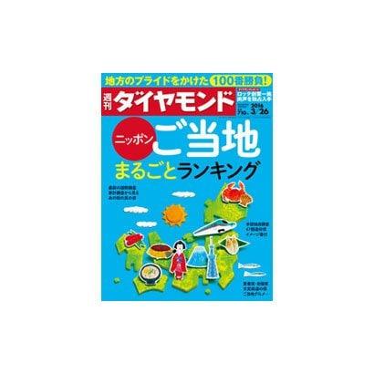 週刊 ダイヤモンド 2016年 3/26号 [雑誌]