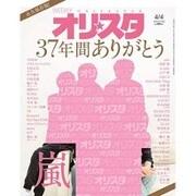 オリ☆スタ 2016年 4/4号 [雑誌]