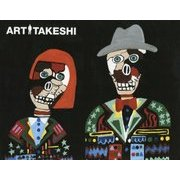 アートたけし ART TAKESHI [単行本]