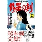修羅の刻 17-陸奥圓明流外伝(月刊マガジンコミックス) [コミック]