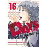 DAYS 16(少年マガジンコミックス) [コミック]