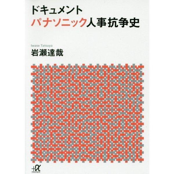ドキュメントパナソニック人事抗争史(講談社プラスアルファ文庫) [文庫]