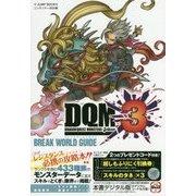 ドラゴンクエストモンスターズジョーカー3ブレイクワールドガイド(Vジャンプブックス) [単行本]