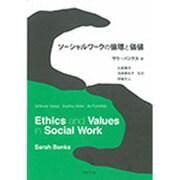 ソーシャルワークの倫理と価値 [単行本]