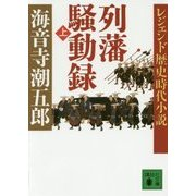 レジェンド歴史時代小説 列藩騒動録〈上〉(講談社文庫) [文庫]