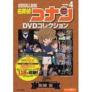 名探偵コナンDVDコレクション VOLUME4(C&L MOOK バイウィークリーブック) [ムックその他]