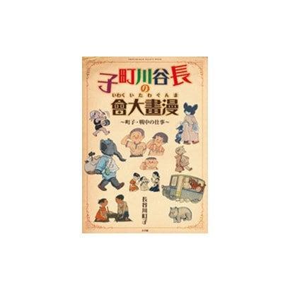 長谷川町子の漫畫大會-町子・戦中の仕事 [ムックその他]