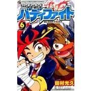 フューチャーカード バディファイト<6>(てんとう虫コミックス(少年)) [コミック]