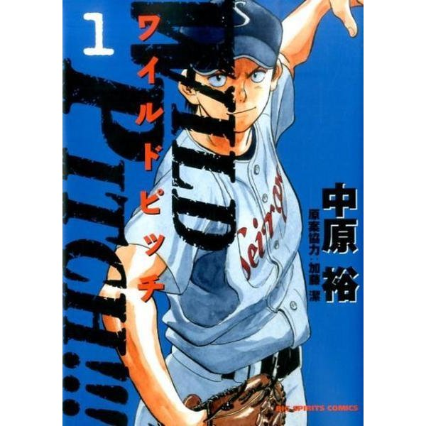WILD PITCH!!!<1>(ビッグ コミックス) [コミック]