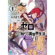 Re:ゼロから始める異世界生活〈8〉(MF文庫J) [文庫]
