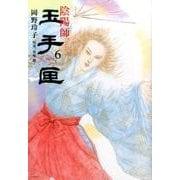 陰陽師玉手匣 6(ジェッツコミックス) [コミック]