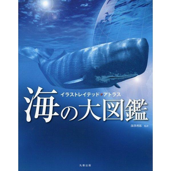 イラストレイテッド・アトラス 海の大図鑑 [事典辞典]