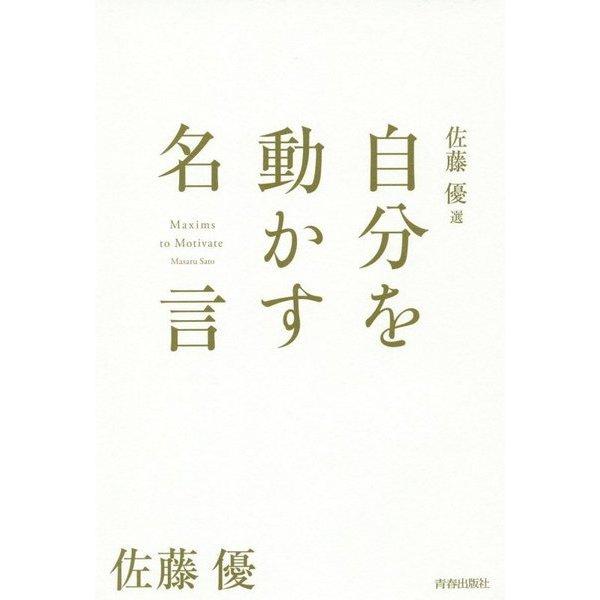 佐藤優選―自分を動かす名言 [単行本]