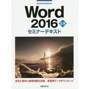Word2016応用セミナーテキスト [単行本]