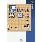 読まなくても碁に勝つ法(囲碁人ブックス) [単行本]