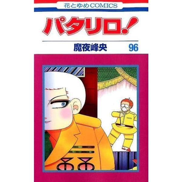 パタリロ 96(花とゆめCOMICS) [コミック]