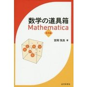 数学の道具箱―Mathematica 基本編 [単行本]