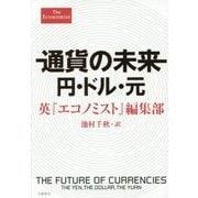 通貨の未来―円・ドル・元 [単行本]