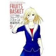 フルーツバスケット 9 愛蔵版(花とゆめCOMICSスペシャル) [コミック]