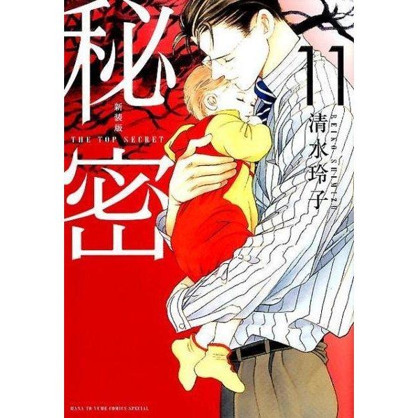秘密THE TOP SECRET 11 新装版(花とゆめCOMICS) [コミック]