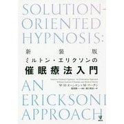 ミルトン・エリクソンの催眠療法入門 新装版 [単行本]