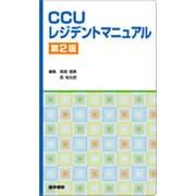 CCUレジデントマニュアル 第2版 [単行本]