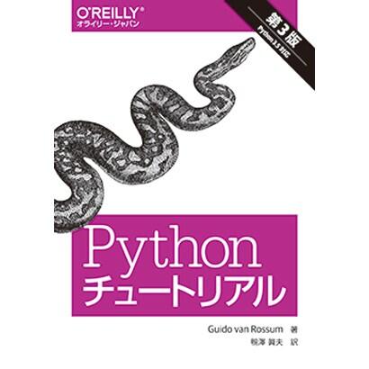 Pythonチュートリアル [単行本]