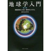 地球学入門―惑星地球と大気・海洋のシステム 第2版 [単行本]