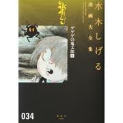 ゲゲゲの鬼太郎(6)(水木しげる漫画大全集) [コミック]