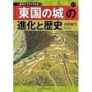「東国の城」の進化と歴史―復元イラストでみる [単行本]