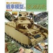 知っておきたい戦車模型のはじめかた [単行本]