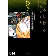 ゲゲゲの鬼太郎 16(水木しげる漫画大全集) [コミック]