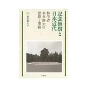 記念植樹と日本近代―林学者本多静六の思想と事績(日文研叢書) [単行本]