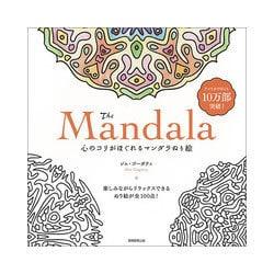 The Mandala―心のコリがほぐれるマンダラぬり絵 [単行本]