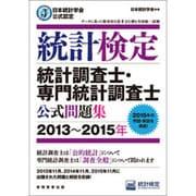 統計検定 統計調査士・専門統計調査士公式問題集〈2013~2015年〉―日本統計学会公式認定 [単行本]