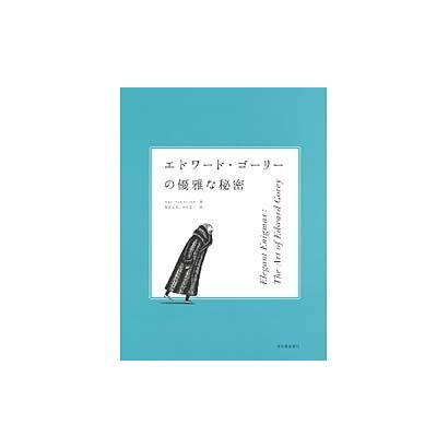 エドワード・ゴーリーの優雅な秘密 [単行本]