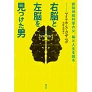 右脳と左脳を見つけた男―認知神経科学の父、脳と人生を語る [単行本]