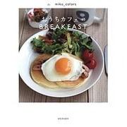 おうちカフェのBREAKFAST [単行本]