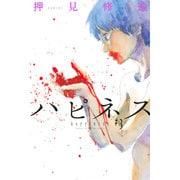 ハピネス 3(少年マガジンコミックス) [コミック]