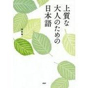 上質な大人のための日本語 [単行本]