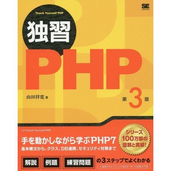 独習PHP 第3版 [単行本]