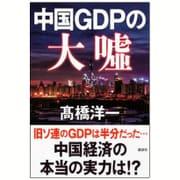 中国GDPの大嘘 [単行本]