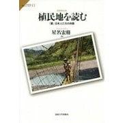 植民地を読む―「贋」日本人たちの肖像(サピエンティア) [全集叢書]
