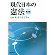 現代日本の憲法 第2版 [単行本]