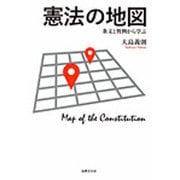 憲法の地図―条文と判例から学ぶ [単行本]