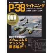 P-38ライトニング [ムックその他]