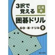 3択で覚える囲碁ドリル応用〈1〉(GO・碁・ドリル〈9〉) [全集叢書]