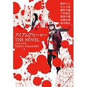 アイアムアヒーローTHE NOVEL-(produced by KENGO HANAZAWA)(ビッグコミックススペシャル) [コミック]
