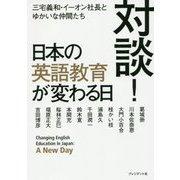 対談!日本の英語教育が変わる日―三宅義和・イーオン社長とゆかいな仲間たち [単行本]
