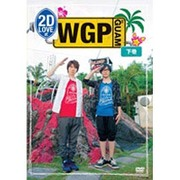 2D LOVE式 WGP in GUAM <下巻> [DVD]